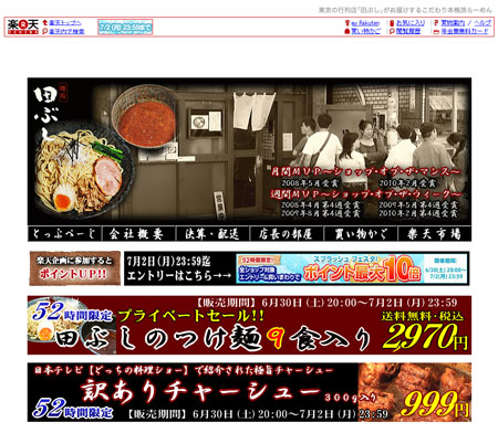 Mendokoro Tabushi Rakuten Ichiba Store