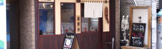 高円寺本店をリニューアルしました