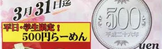 高円寺本店にて学割開始!!